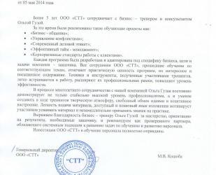 "ООО ""СТТ"""