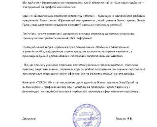Тороки Украина