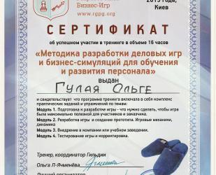 Сертификат Бизнес-игры