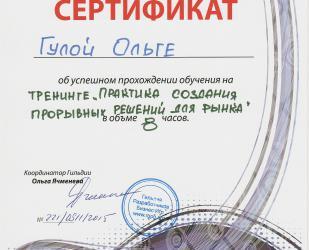 Сертификат прорывные решения